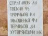 Мемориальная плита 13