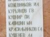 Мемориальная плита 6